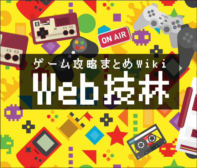 Web技林|ゲーム攻略まとめwiki